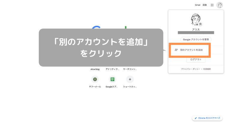 Googleアカウントの別のアカウントを追加