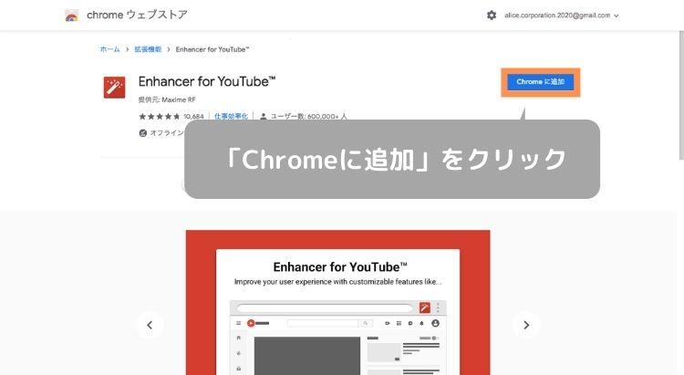 Enhancer for YoutubeをChromeに追加