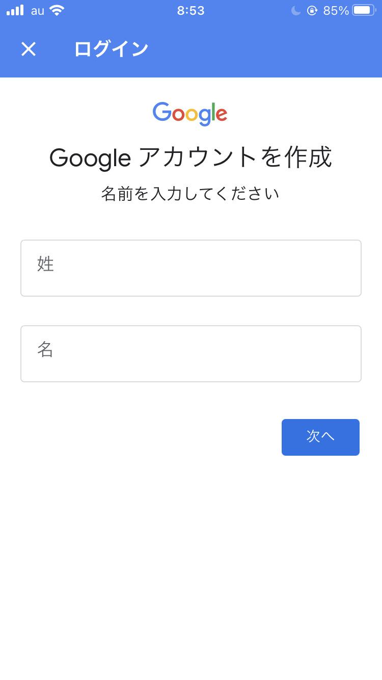 Googleアカウント名を入力