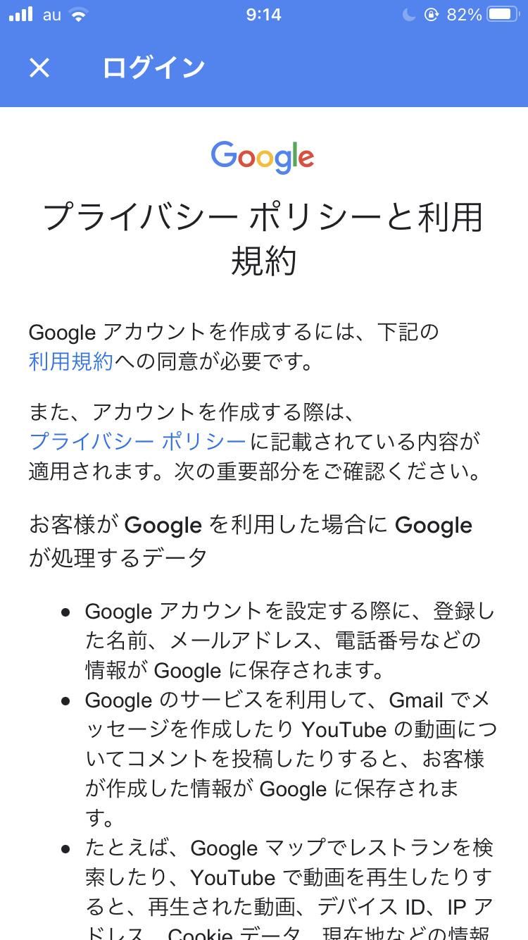 Googleの利用規約に同意