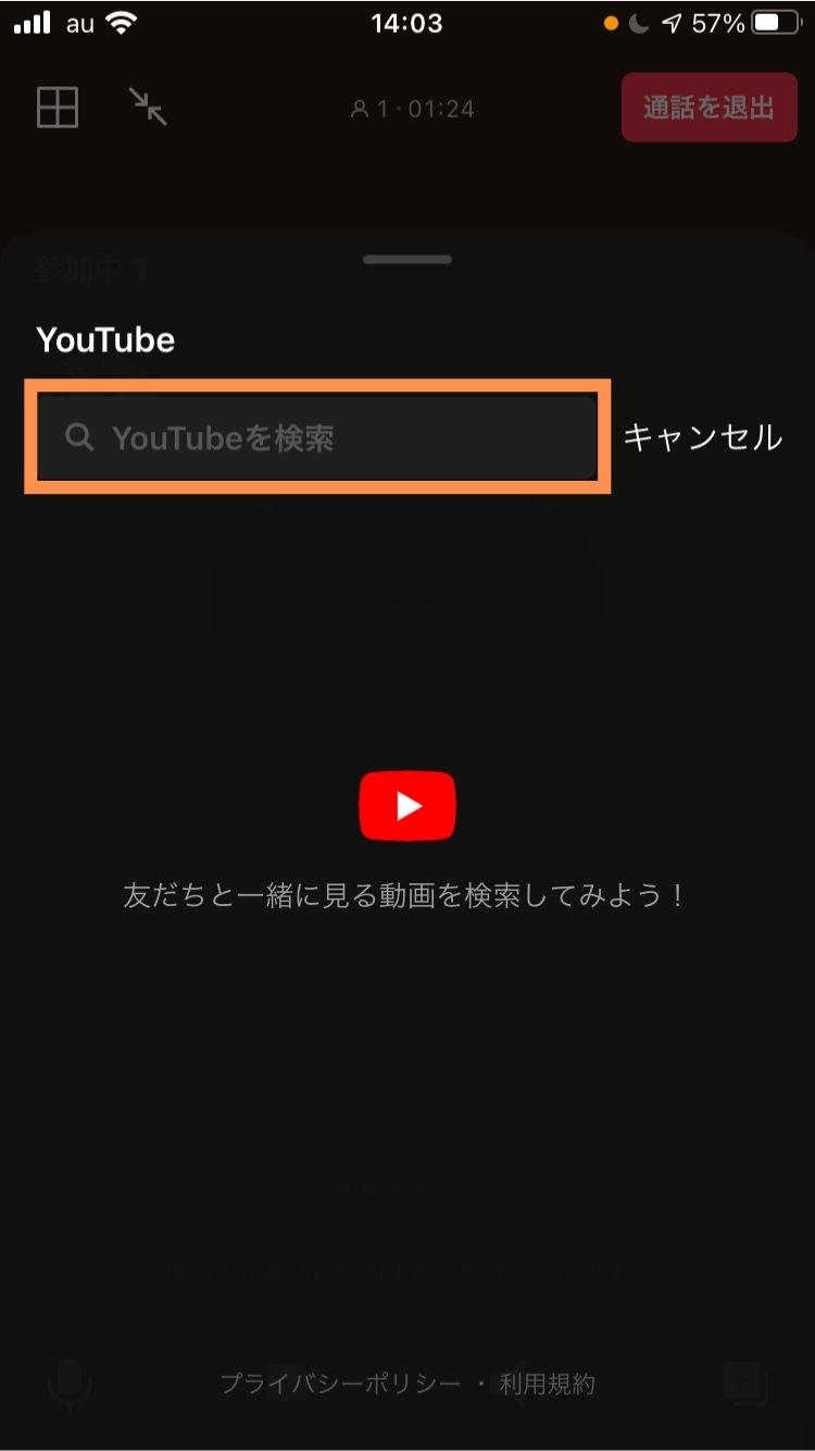 共有したい動画を検索