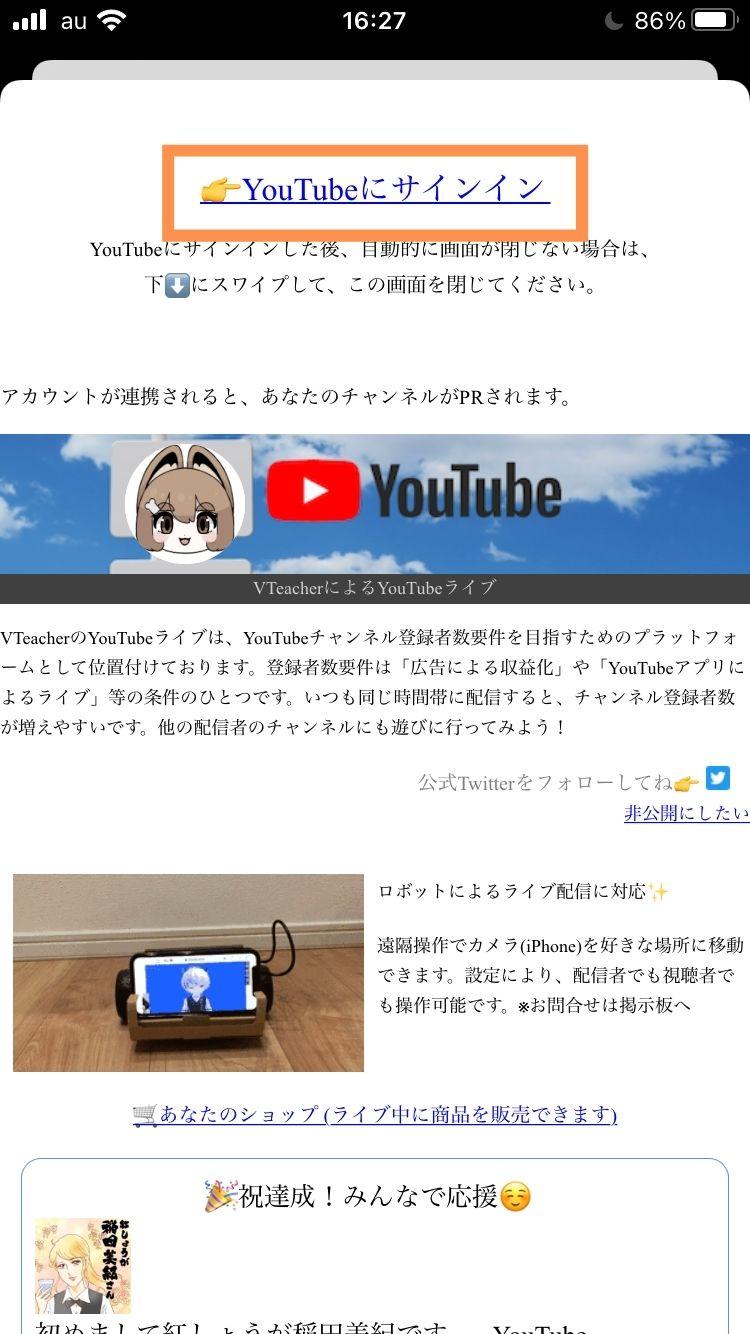 Youtubeにサインイン