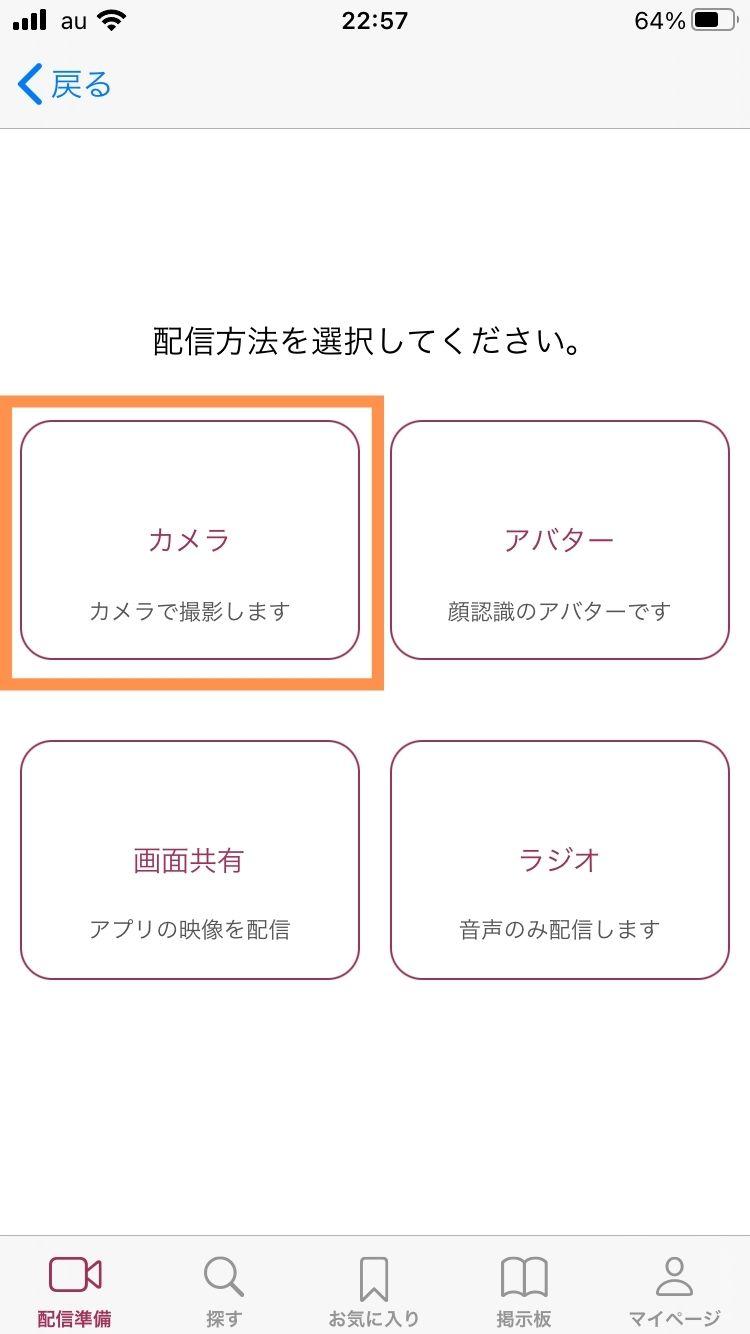 配信方法の選択画面